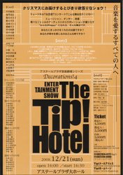The Tip! Hotel(表)
