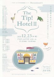 The Tip! Hotel II(表)