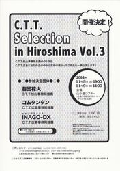 C.T.T. Selection in Hiroshima Vol.3(表)