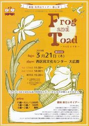 Frog and Toad 〜かえるとがま〜(表)